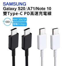 Samsung 原廠傳輸線雙Type-C(USB-C)傳輸線/充電線(EP-DG977)  S20