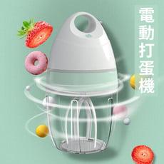 電動打蛋機/攪拌器/打發器 (充電式) 打蛋白霜/沙拉醬/做蛋糕/舒芙蕾/攪拌/發泡/烘培