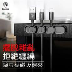 【Baseus】 豌豆莢磁吸收納組 充電線 數據線收納夾 磁吸線夾 防纏線 整理纏線
