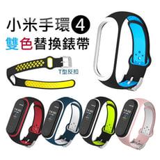 小米手環4/3代 雙色透氣洞洞腕帶 多彩替換帶 智能手環 雙色多彩運動手環 (副廠)