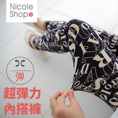 Nicole Shop 一秒極致顯瘦花漾內搭褲