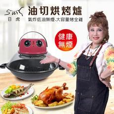 母親節禮物首選    悠久品牌 日虎 烘烤料理爐