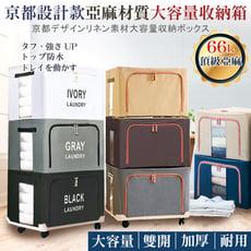 66L京都設計款亞麻材質大容量收納箱(另售專用托盤組)