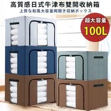 日式素色特大100公升牛津布雙開防水收納箱