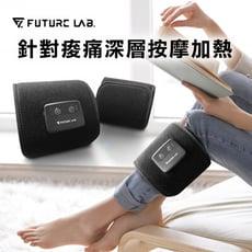 【未來實驗室】8D 按摩貼墊 按摩墊 紓壓 按摩 減壓 加熱 多段震動 攜帶式按摩墊