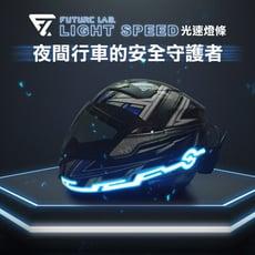 【Future Lab. 未來實驗室】LIGHTSPEED 光速燈條 防水車貼 3M背膠