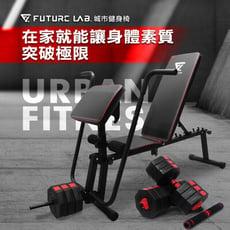 【Future Lab. 未來實驗室】URBANFITNESS 城市健身組 36kg啞鈴組+健身椅