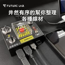 【Future Lab. 未來實驗室】C4 轉接控制站