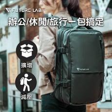 【Future Lab.未來實驗室】FREEZONE PLUS零負重變型包 防水包 電腦包 超大容量