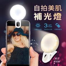 充電式手機補光燈