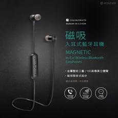 磁吸入耳式藍牙耳機