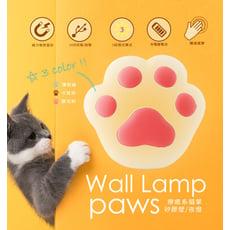 療癒系USB三段光貓掌矽膠壁燈夜燈