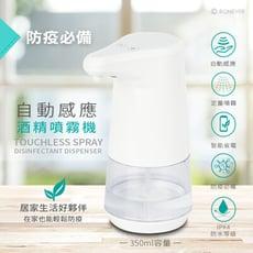 【現貨快出】RONEVER全自動感應式酒精噴霧機(家庭號)-350ML
