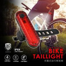 充電式自行車尾燈