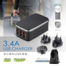 3.4A快充三孔旅行萬用USB充電器-DE009