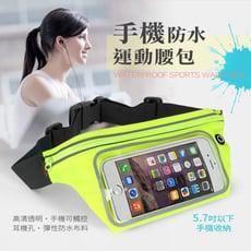 手機防水運動腰包