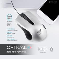 有線靜音光學滑鼠-銀