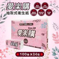 【愛樂購】純漿舒適抽取式衛生紙 特惠包裝
