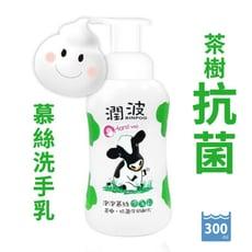 潤波茶樹抗菌慕絲洗手乳 300ml/瓶