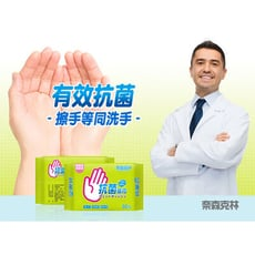 奈森克林~抗菌純水濕巾(30抽/包)