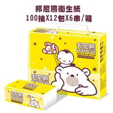 現貨 邦尼熊抽取式衛生紙100抽 x 72包/箱  銅板價 單包10元哦