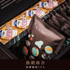 【啡 天然】濾掛式防彈咖啡禮盒裝(15入)增加法國鐵塔草飼無鹽奶油