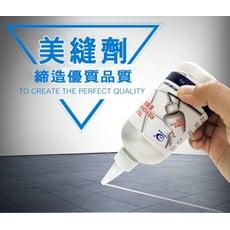 美縫劑 縫隙修補劑 防霉防水縫隙膠 瓷磚磁磚美縫劑 磁磚立可白 磁磚美化 防水 防霉