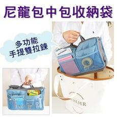 包中包收納袋 韓版 多功能收納包 化妝包 雙拉鍊 手提 多格收納
