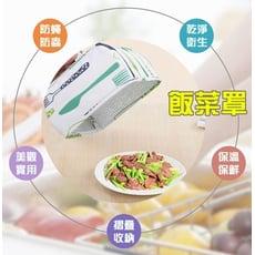 保溫保鮮飯菜罩 小尺寸 加厚 鋁箔 可折疊 防塵罩 食物罩