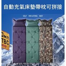 自動充氣床墊 5公分厚 加大加厚款 可拼接充氣床 帶枕頭充氣床 露營必備 訪客睡墊 自由拼接