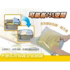 手捲式真空壓縮袋 四種尺寸任搭 收納袋 旅行收納 出國必備 行李箱變大