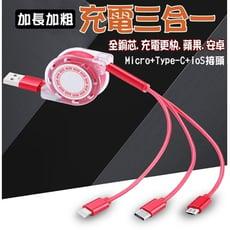 三合一伸縮充電線-通用版 蘋果安卓Type-c通用 手機充電線 一拖三充電線