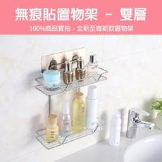 無痕免釘置物架-雙層 不鏽鋼雙層收納架 衛浴用品整理架 廚房用品收納架 置物架