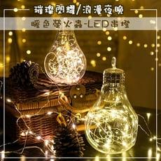 6M長LED燈串 螢火蟲燈串 星星燈串 雪花燈串 圓球燈串 防水 銅線燈 照片牆 小木夾 電池款