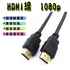 1米長HDMI線1080p 高清1080p HDMI線材