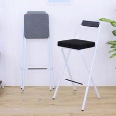 【愛家】厚5公分泡棉沙發(織布椅座)高腳折疊椅/吧台餐椅/洽談高腳椅/櫃台摺疊椅(二色可選)