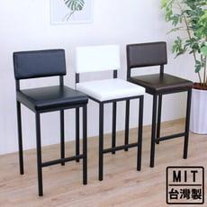 【愛家】厚型泡棉沙發(皮革椅面)鋼管腳-吧台椅/高腳椅/餐椅/洽談椅(三色可選)