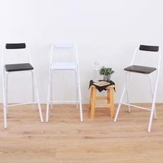 【愛家】高腳折疊椅/吧台椅(三色可選)