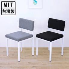 【愛家】厚型泡棉沙發(織布椅面)鋼管腳-餐椅/工作椅/洽談椅/會客椅(二色可選)