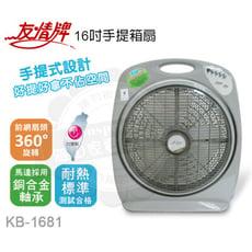 友情牌16吋手提涼風箱扇KB-1681