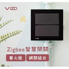 [四按鍵開關+網關] VIZO Zigbee單火線版智慧開關 附接線夾