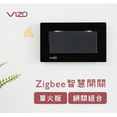 [三按鍵開關+網關] VIZO Zigbee單火線版智慧開關 附接線夾
