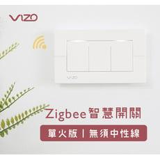 [三按鍵開關]VIZO Zigbee單火線版智慧開關 附接線夾 此產品需搭配網關使用