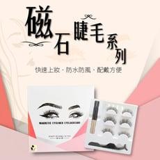 【依洛嘉】磁吸 磁石假睫毛組合(三種款式可選)