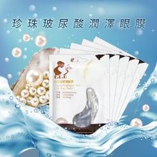 【依洛嘉】 珍珠玻尿酸潤澤眼膜6g/片