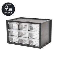 9格零件分類抽屜櫃/公文櫃/辦公收納/辦公室/抽屜/文件櫃/R0143