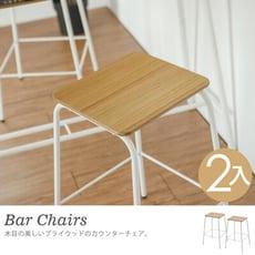 木紋格調吧檯椅(2入)/吧檯/吧台桌椅/餐桌椅/高腳椅/H0068
