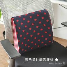 雙面星星條紋織腰枕/保暖/靠枕/記憶枕/椅子/靠墊//2色/M0078