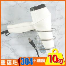 吹風機架/無痕貼/MIT台灣製/微透貼面/C0053