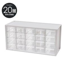 20格零件分類抽屜櫃/公文櫃/辦公收納/辦公室/抽屜/文件櫃/R0144